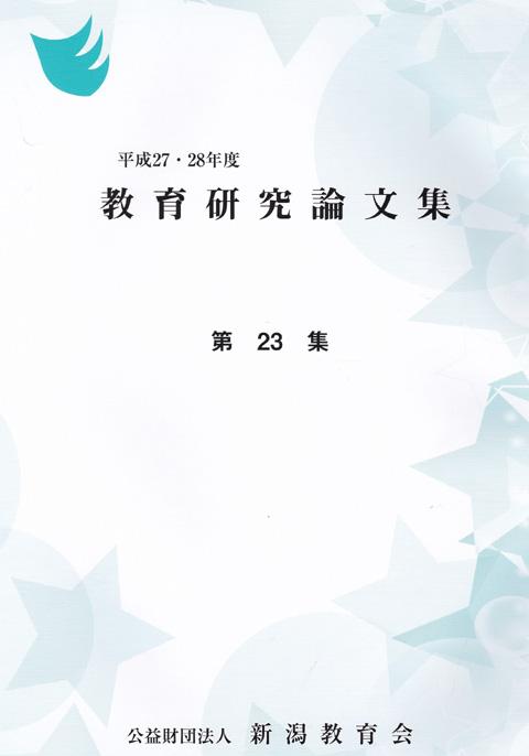 ronbun23
