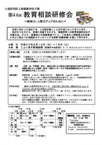 kyouikusoudan_kenのサムネイル
